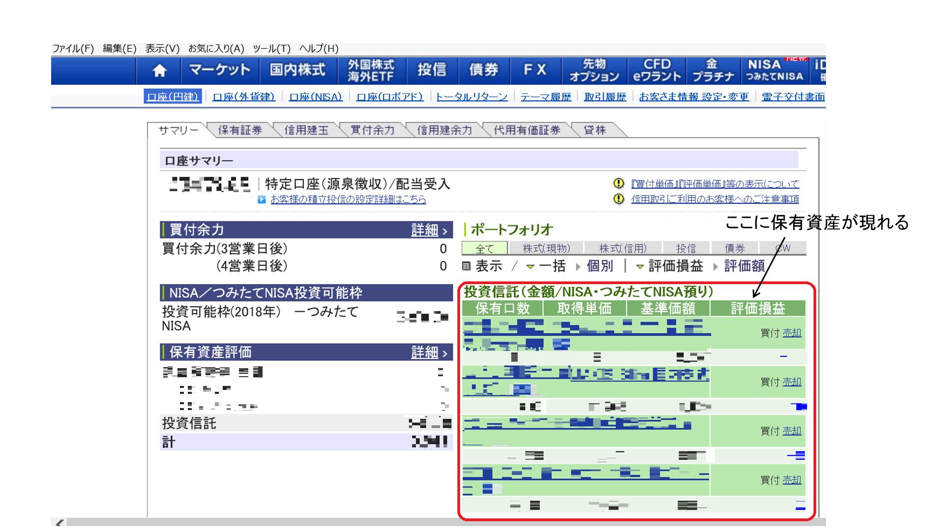 SBI証券_保有資産_確認画面