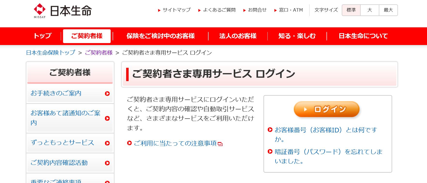 ニッセイ_ご契約者様専用サービス_ログイン