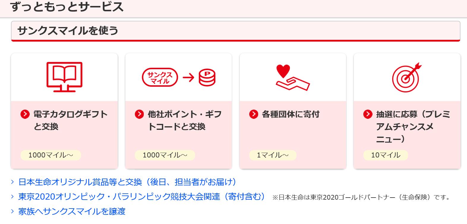 ポイント 日本 生命
