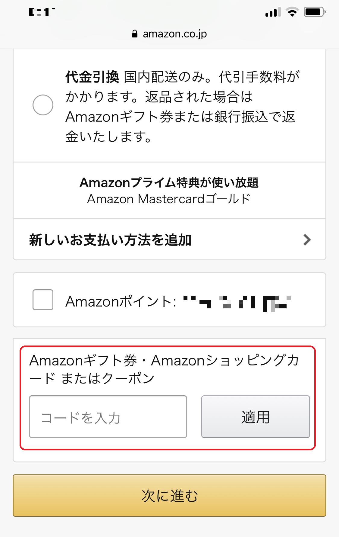 アマゾン_購入プロセスでギフトコード登録