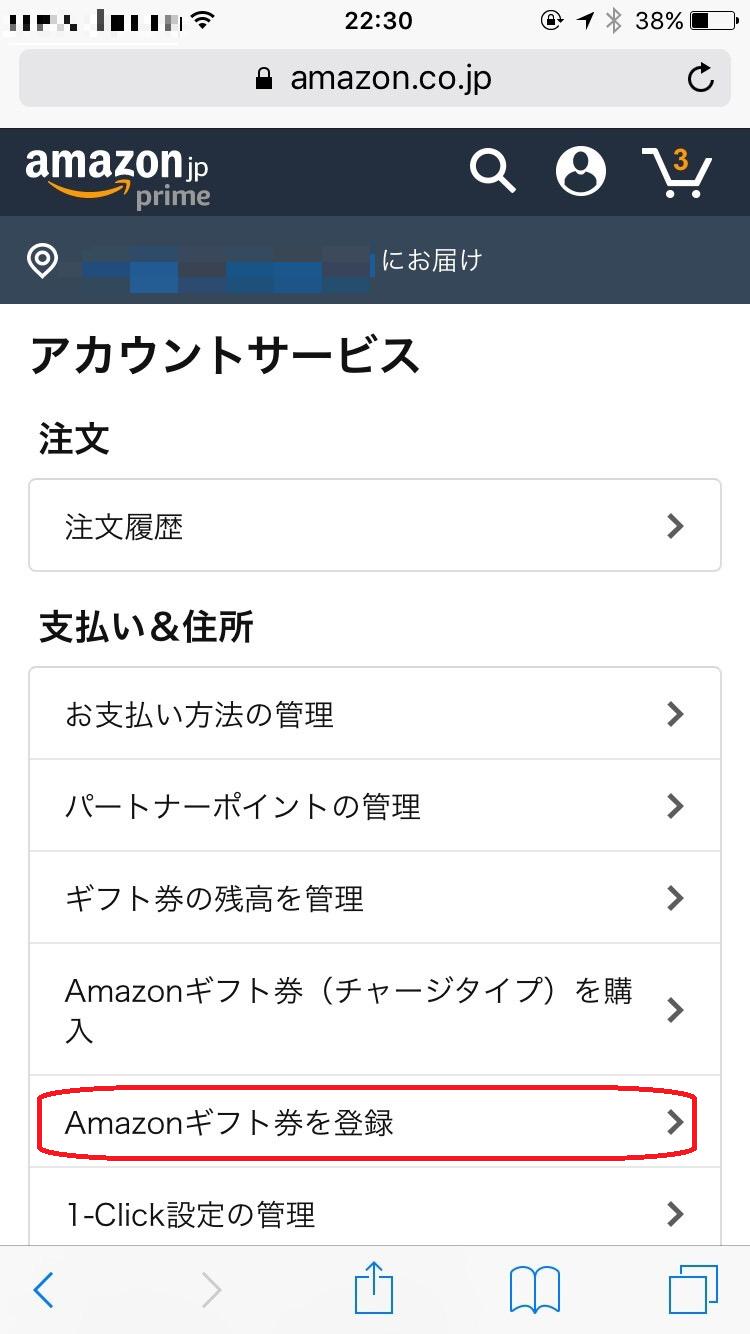 アマゾン_アカウントサービス